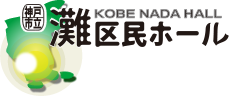 神戸市立 灘区民ホール