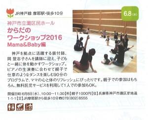 2016spring_tokotoko