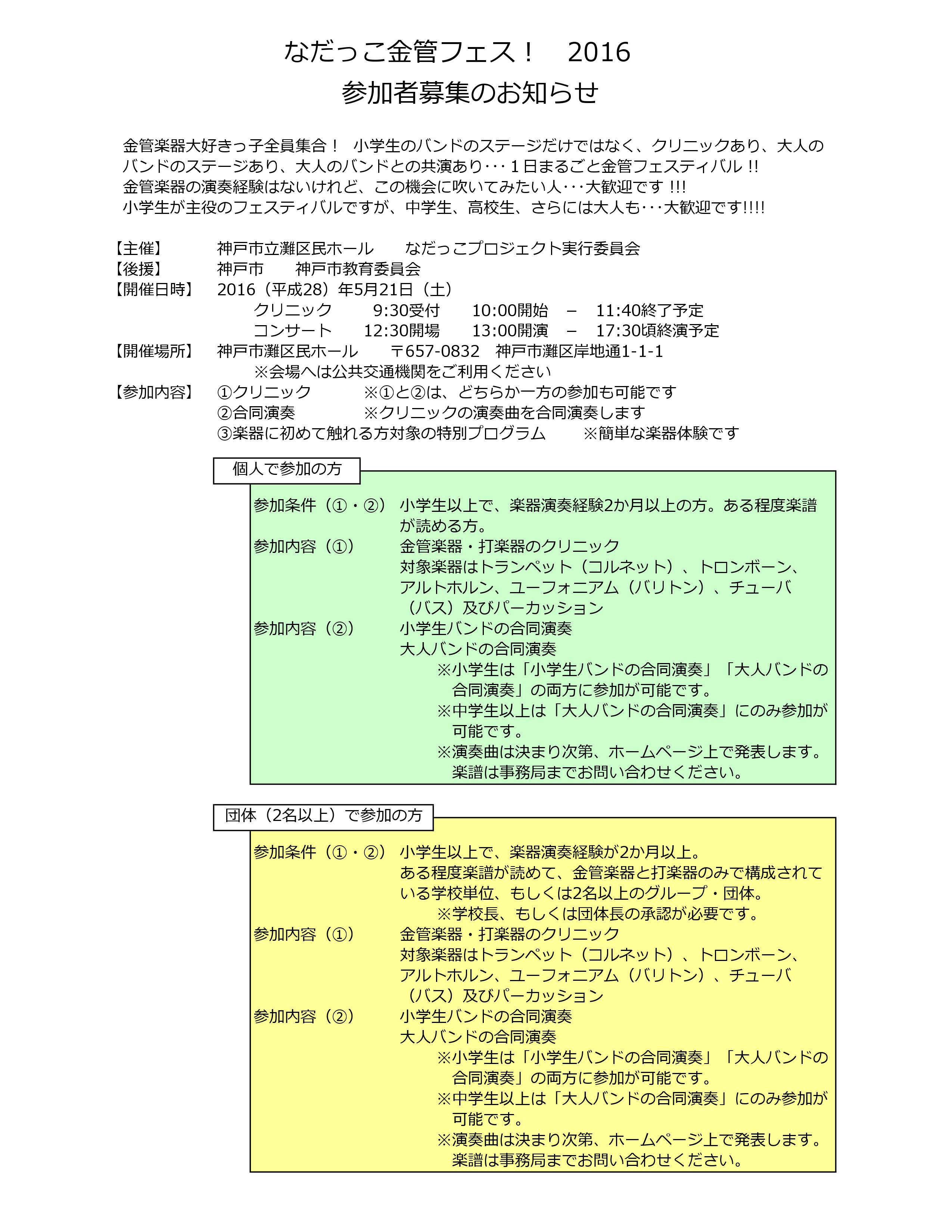 160521募集要項_最新_1