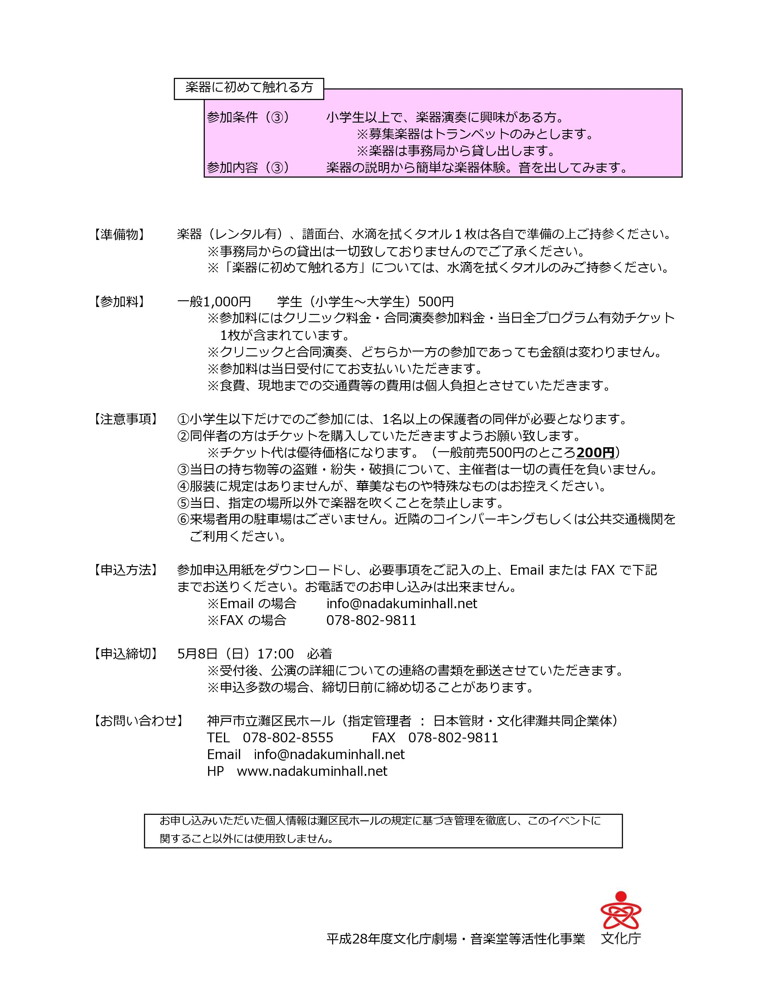 160521募集要項_最新_2