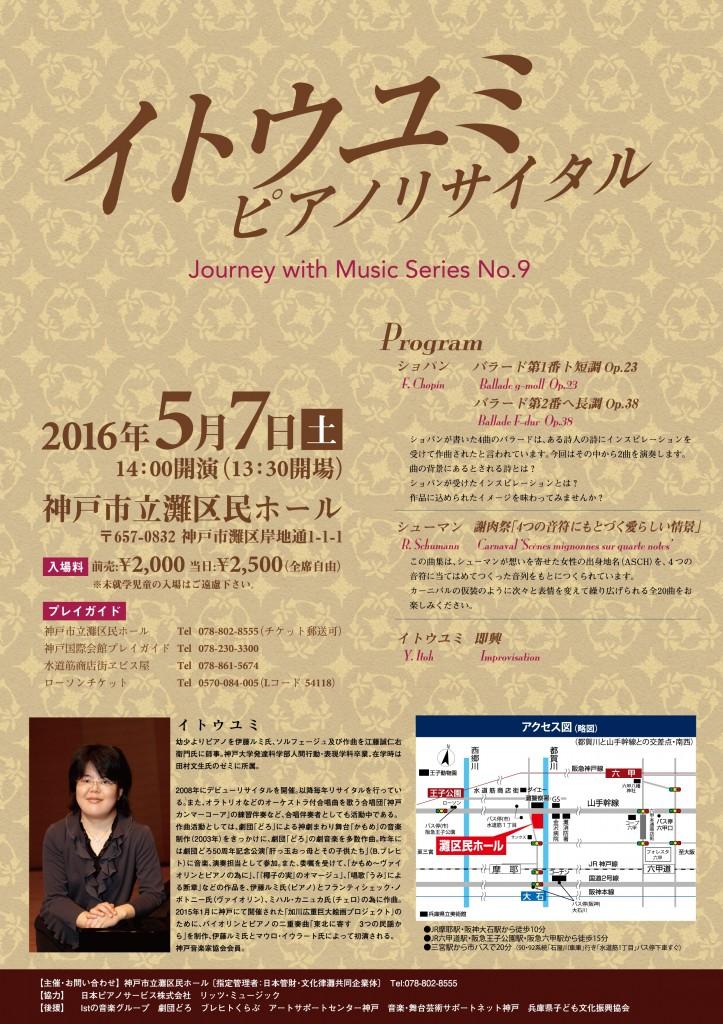 イトウユミ ピアノリサイタル ~Journey with Music Series No.9~ @ 神戸市 | 兵庫県 | 日本