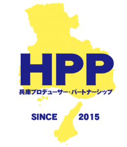 兵庫県文化ホール自主文化事業担当プロデューサー会議(HPP)