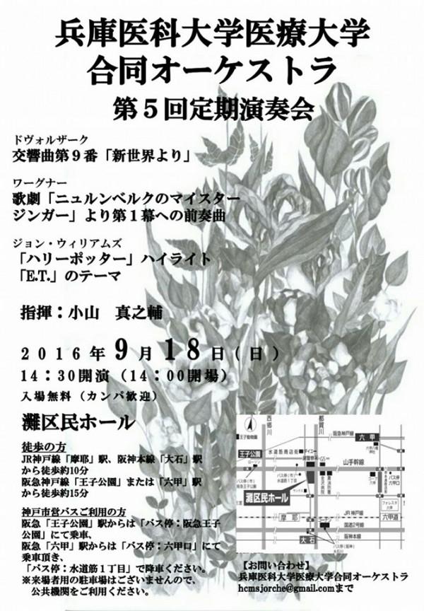 兵庫医科大学医療大学合同オーケストラ 第5回定期演奏会