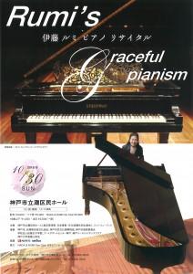 伊藤ルミ ピアノリサイタル