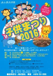 和太鼓松村組夏休み企画「子供まつり2016」