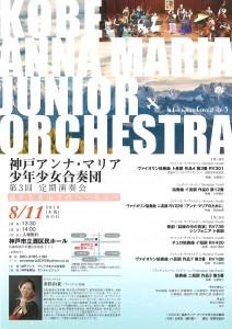 神戸アンナ・マリア少年少女合奏団第3回定期演奏会