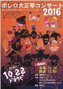 10/22ボレロ大正琴コンサート2016 仕込み・リハーサル