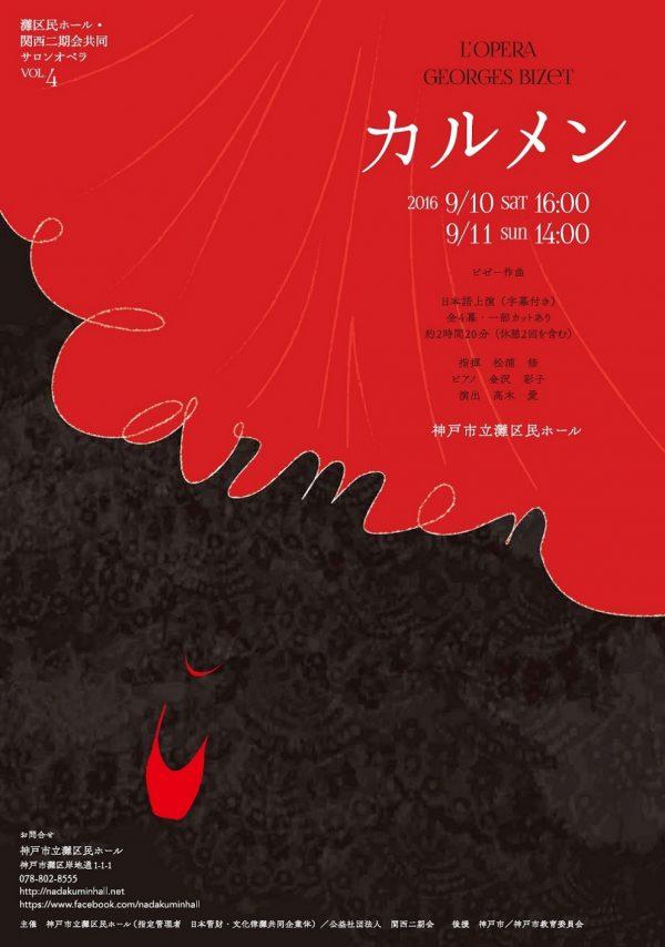 9/10・11オペラ「カルメン」リハーサル