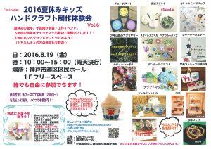 2016夏休みキッズハンドクラフト制作体験会vol.6