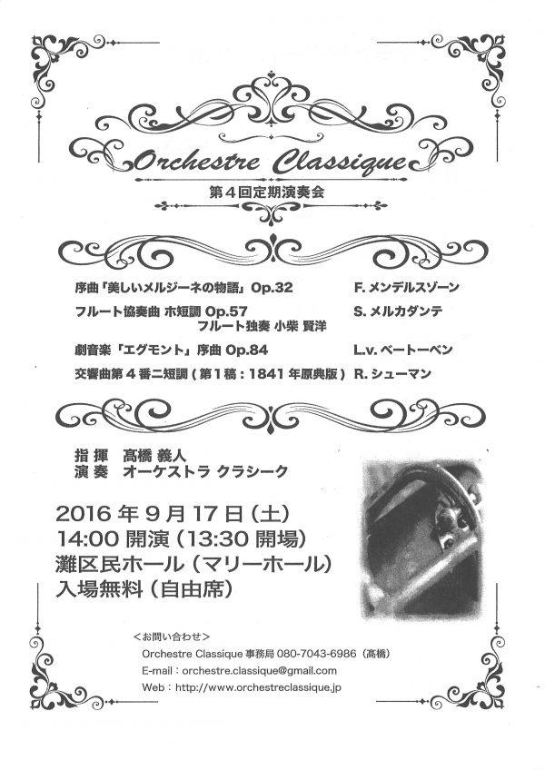オーケストラクラシーク第4回定期演奏会
