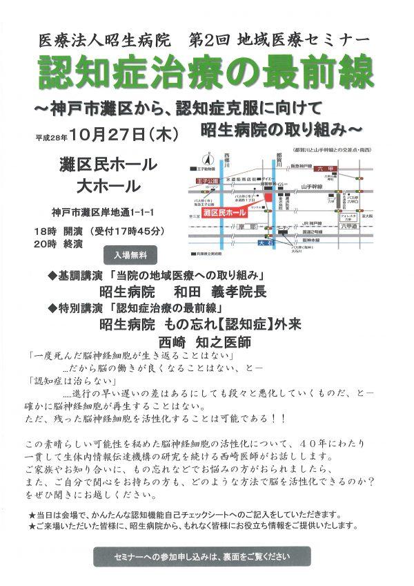 昭生病院地域医療セミナー「認知症治療の最前線」