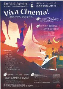 あなたに贈るコンサート Viva Cinema!~愛のメロディをあなたに~