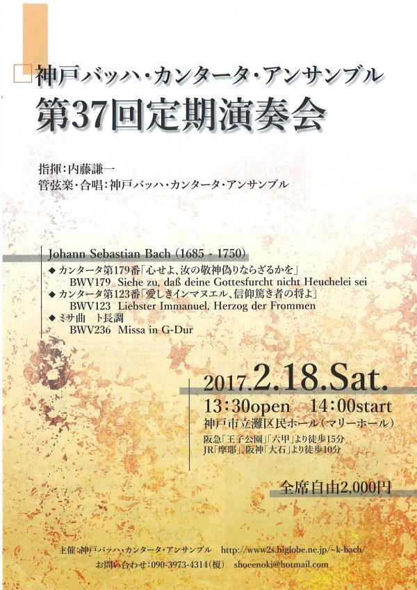 神戸バッハ・カンタータ・アンサンブル第37回定期演奏会