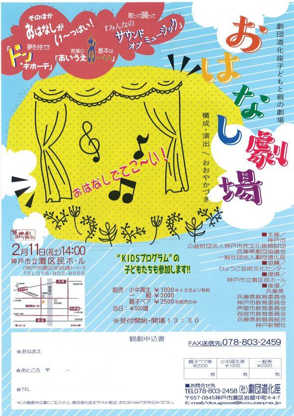 2/11おはなし劇場 仕込み・RH