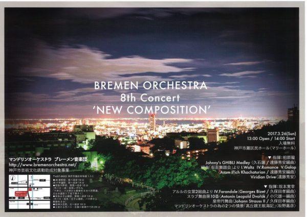 """ブレーメン音楽団8th Concert """"NEW COMPOSITION"""""""