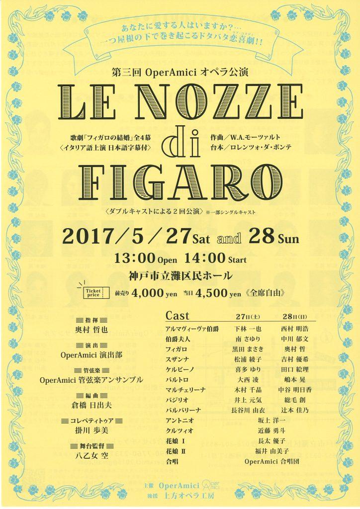 5/27・28 第3回 OperAmici オペラ公演 仕込み・RH
