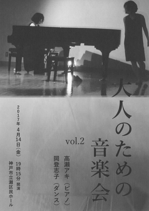 大人のための音楽会vol.2