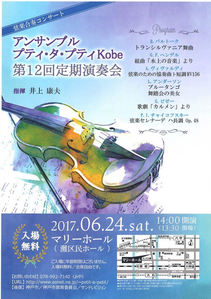 アンサンブル プティ・タ・プティ KOBE 第12回定期演奏会