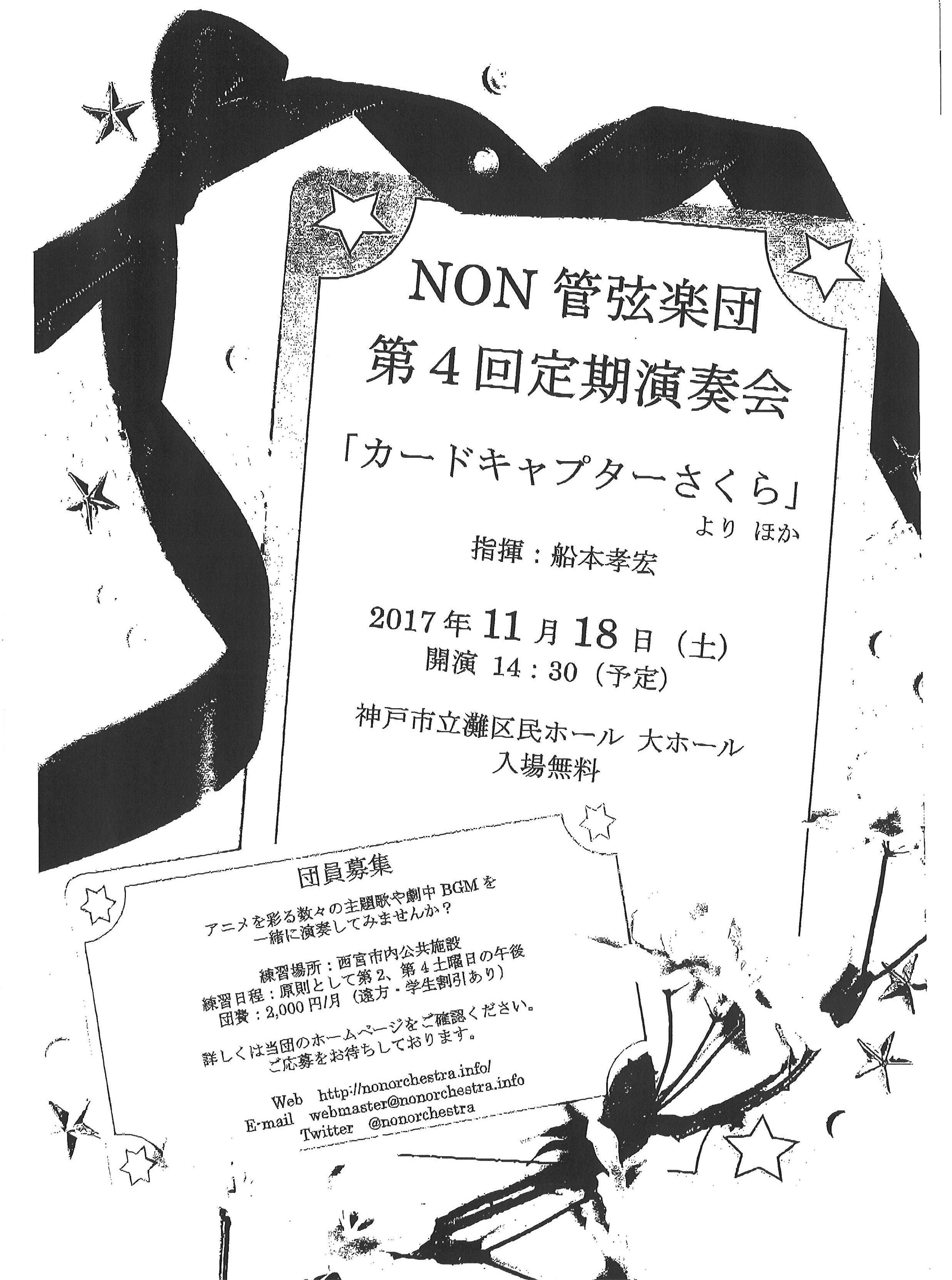 NON管弦楽団 第4回定期演奏会