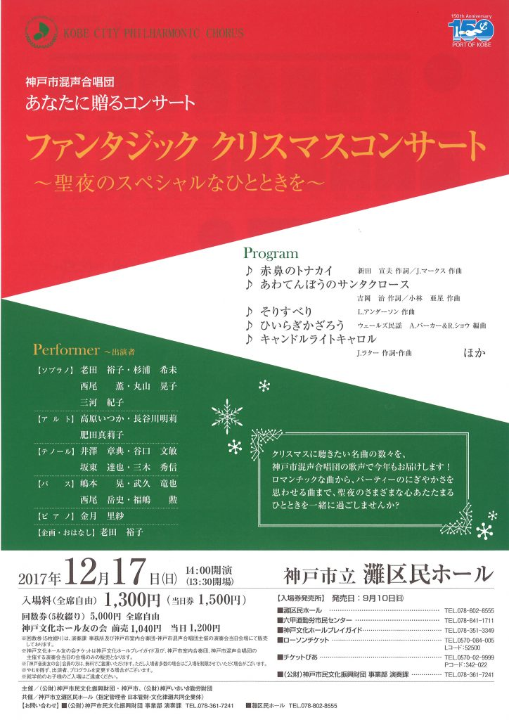 神戸市混声合唱団 あなたに贈るコンサート ファンタジック クリスマスコンサート ~聖夜のスペシャルなひとときを~