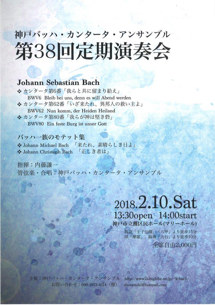 神戸バッハ・カンタータ・アンサンブル第38回定期演奏会