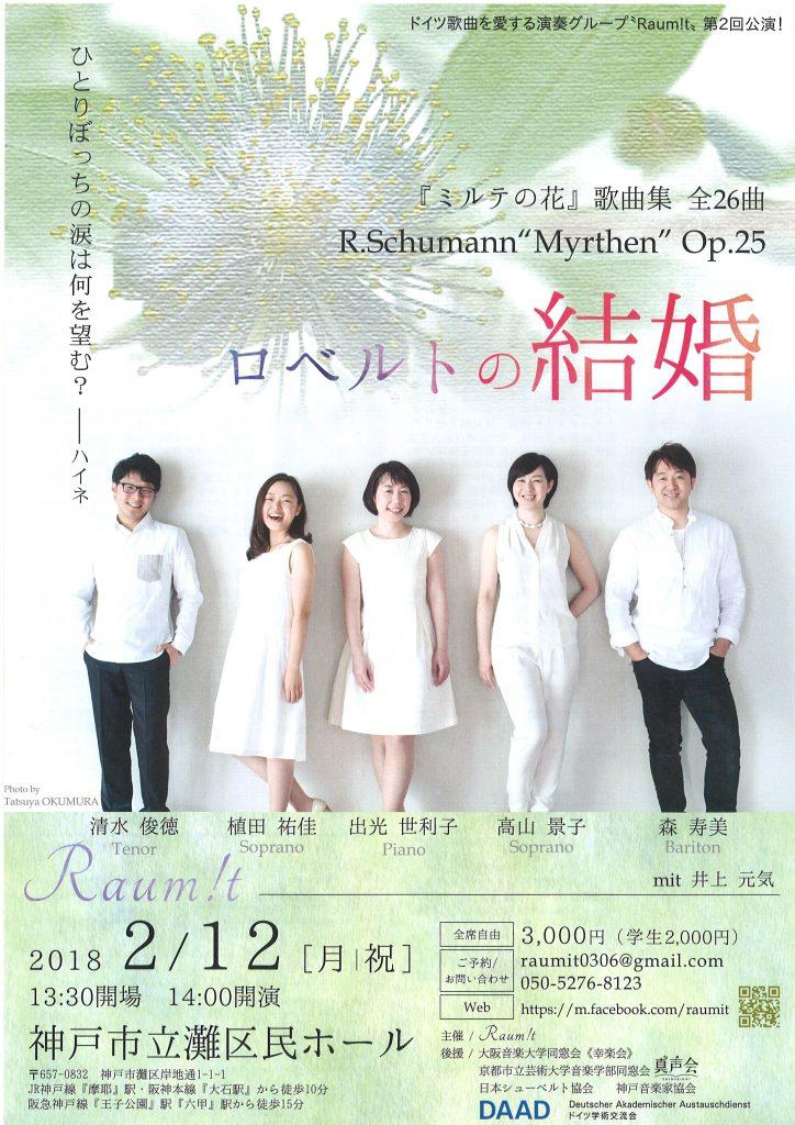Raum!t 第2回公演「ロベルトの結婚」
