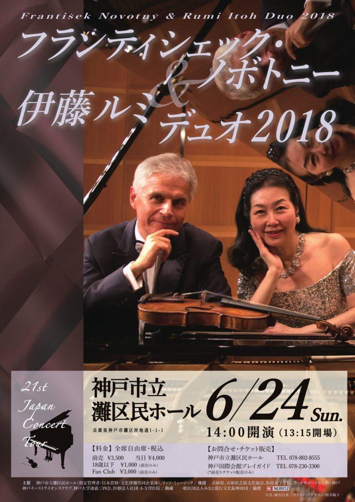 フランティシェック・ノボトニー&伊藤ルミ デュオ2018 @ 神戸市立灘区民ホール