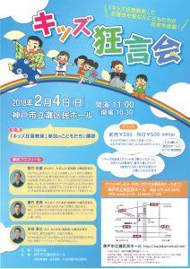 夏休みキッズ狂言会 @ 神戸市立灘区民ホール 大ホール