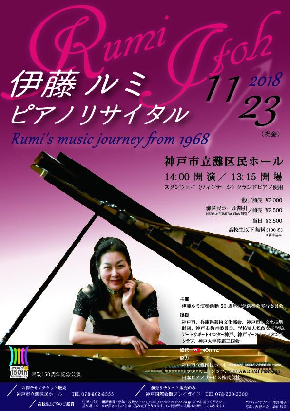 伊藤ルミ 活動50周年記念ピアノリサイタル