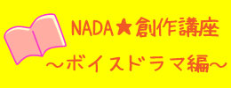 NADA★創作講座~ボイスドラマ編~