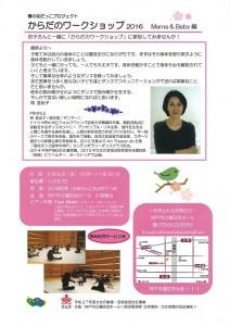 からだのワークショップ2016 Mama&Baby編