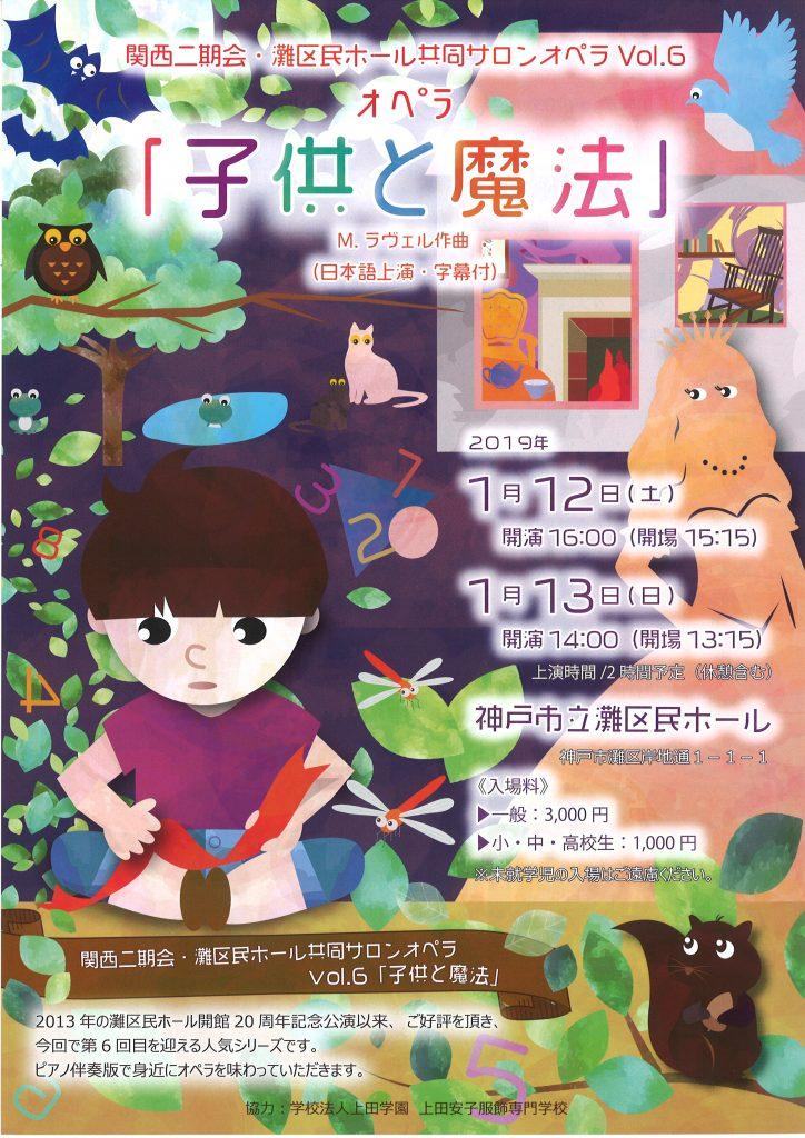 関西二期会・灘区民ホール共同サロンオペラ Vol.6  オペラ「子供と魔法」