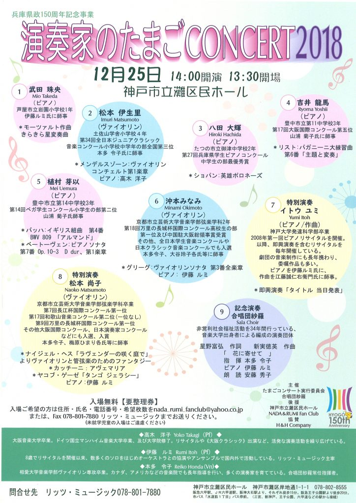 兵庫県政150周年記念事業 演奏家のたまごCONCERT2018