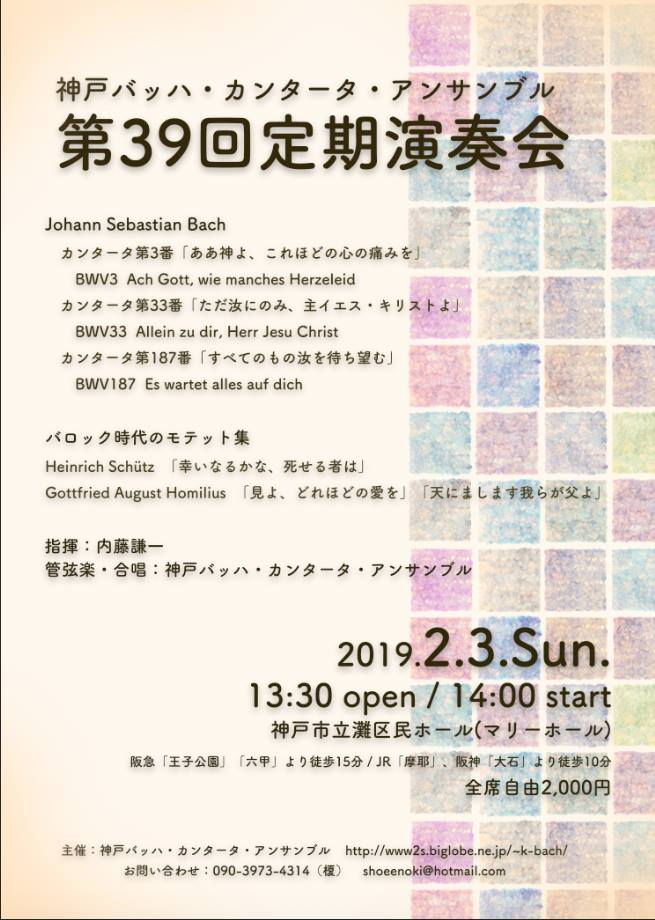 神戸バッハ・カンタータ・アンサンブル第39回定期演奏会