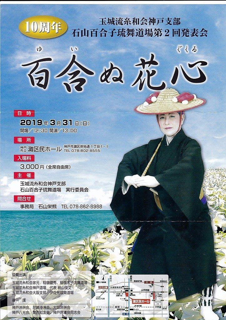 石山百合子琉舞道場第二回発表会「百合ぬ花心」