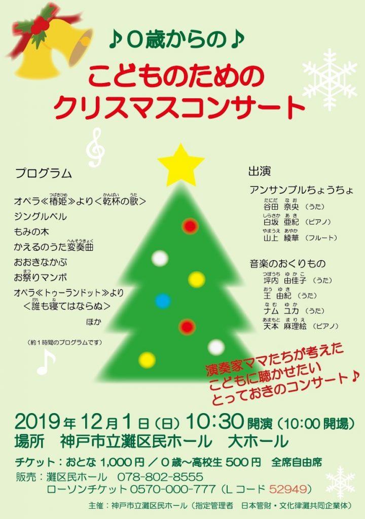 ♪0歳からの♪こどものためのクリスマスコンサート @ 灘区民ホール 大ホール