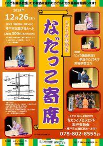2019「なだっこ寄席」 @ 神戸市立灘区民ホール5F大ホール