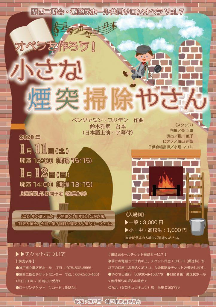 関西二期会・灘区民ホール共同サロンオペラvol.7「オペラを作ろう!小さな煙突掃除やさん」