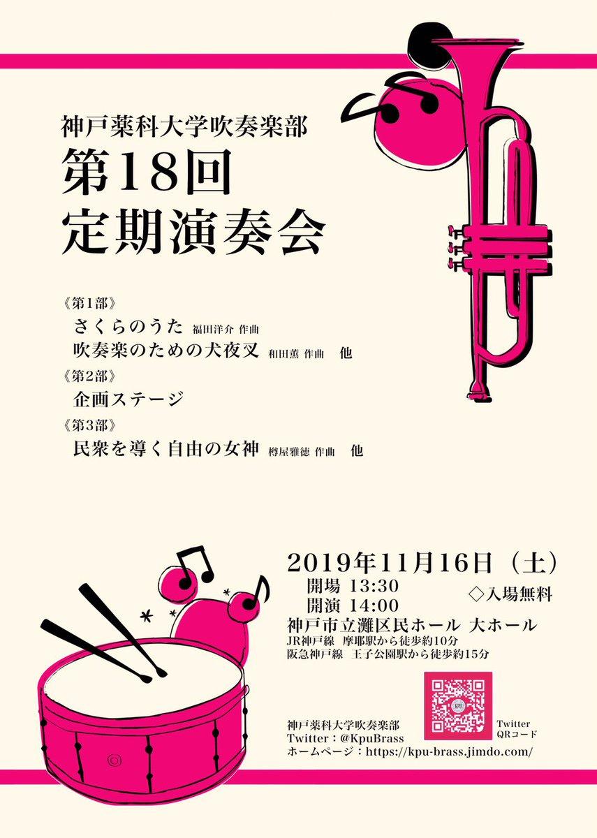 神戸薬科大学吹奏楽部第18回定期演奏会