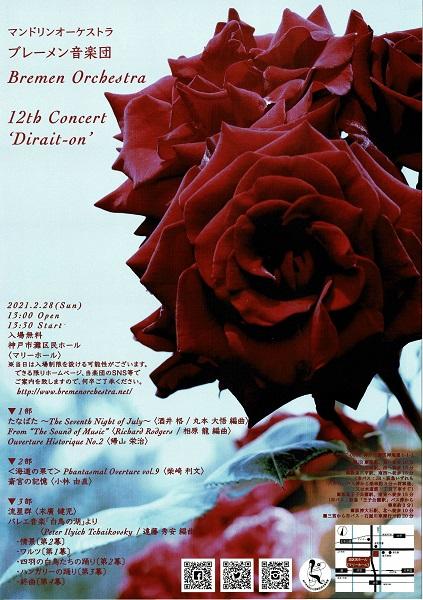 """ブレーメン音楽団 12th Concert """"Dirait-on"""""""