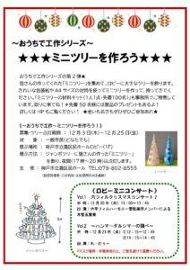 ロビーライトアップ ~おうちで工作~ミニツリーを作ろう!  @ 神戸市立灘区民ホール 1F ロビー