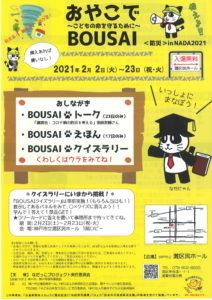 【BOUSAI トーク】~おやこでBOUSAI<防災>   inNADA2021
