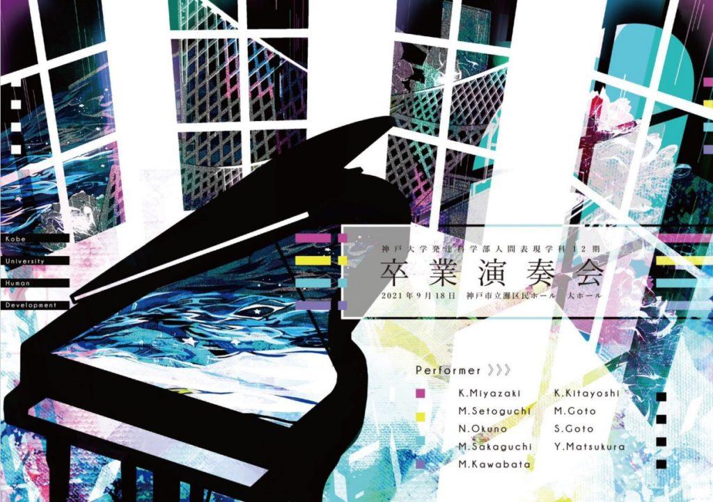 神戸大学人間表現学科12期卒業生によるコンサート