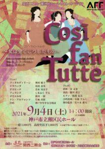 【中止】関西二期会・灘区民ホールサロンオペラSP「Così fan tutte」 @ 神戸市立灘区民ホール 大ホール